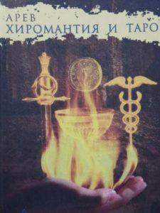 В книге затронута и подробно освещена чрезвычайно интересная тема - сопряжение