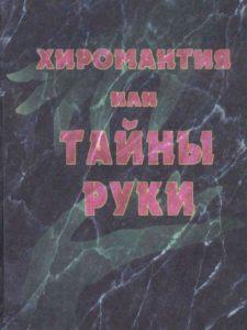 Книга является руководством к определению типа