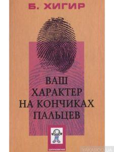 В этой книге представлены всевозможные типы пальцевых узоров и их толкования.