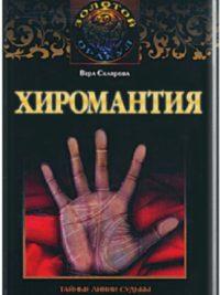 Новая книга известного таролога и оккультиста Веры Скляровой посвящена хиромантии - умению читать характер и судьбу человека по его руке. Автор увлекательно и авторитетно рассказывает о том