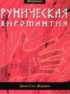 """""""Руническая хиромантия"""" предлагает вам уникальную систему чтения по руке. Эта книга научит вас находить на ладони рунические символы и определять"""