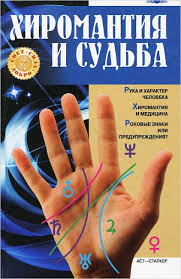 Книга поможет освоить основы хиромантии - науки о предсказании судьбы по ладони. Даны подробные сведения об общей характеристике руки и пальцев