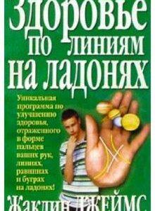 Автор книги предлагает с помощью простых