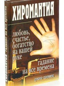 Древнейшее искусство предсказания судьбы и раскрытия характера человека по линиям руки доступно каждому. Для этого вам потребуется лишь немного терпения