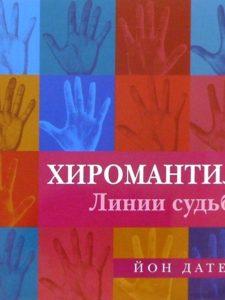 """""""Хиромантия. Линии судьбы"""" содержит все"""