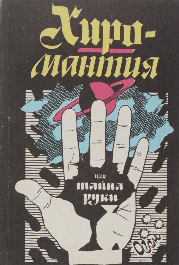 Вниманию читателей предлагается старопечатная книга 'Хиромантия или тайна руки'