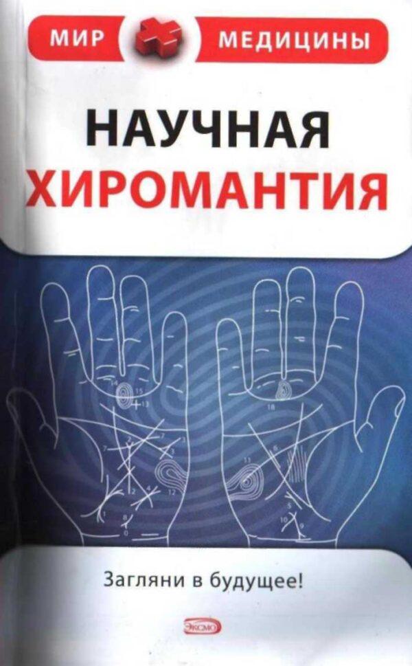 Книга посвящена новому научному направлению - дерматоглифике