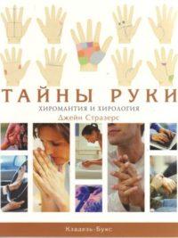 Рука человека содержит массу информации о нем. Перед вами книга