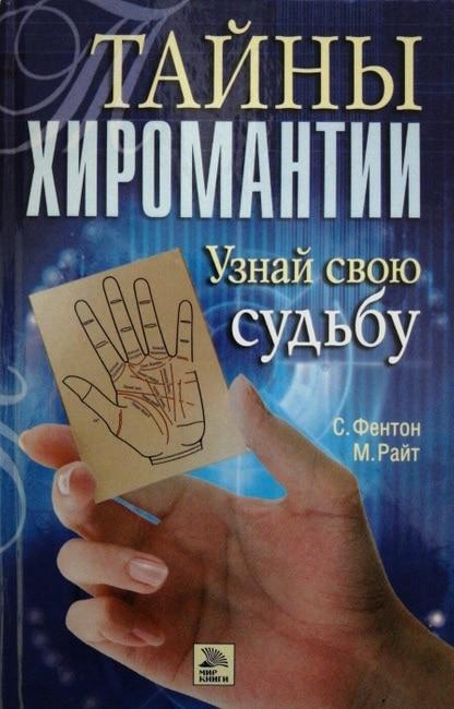 Загадочные линии на руке - как заманчиво проникнуть в их тайну. Ведь по ним с давних пор гадалки и хироманты предсказывают судьбу человека