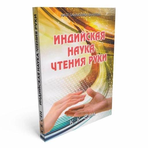 Это превосходный учебник по хиромантии для начинающих