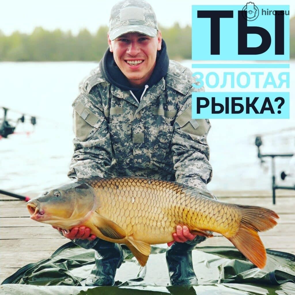 """Являетесь ли Вы """"золотой рыбкой"""" для своего мужчины?"""